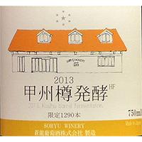 甲州樽発酵2013