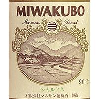 MIWAKUBOシャルドネ2013