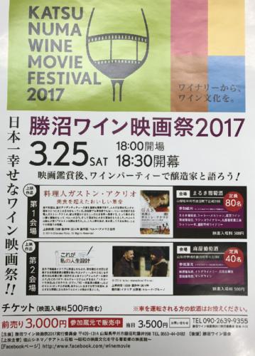 ワイン映画祭