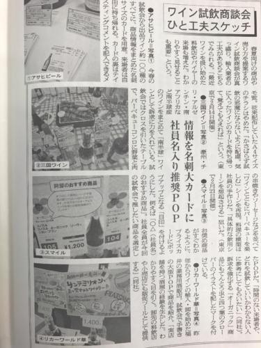 酒販ニュース0301