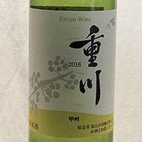 塩山洋酒醸造㈱/重川甲州2016
